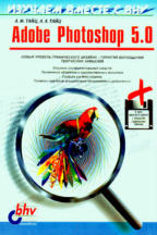 Adobe Photoshop 5.0