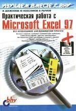 Практическая работа с Microsoft Excel 97