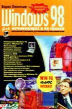 Windows 98 для начинающих и не только