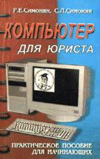 Компьютер для юриста. Практическое пособие для начинающих