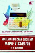 Математическая система Maple V R3\R4\R5