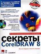 Секреты CorelDRAW 8 (+ CD-ROM)