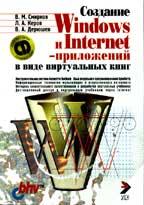 Создание Windows и Internet-приложений в виде виртуальных книг (+ CD-ROM)