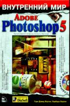 Внутренний мир Adobe Photoshop 5