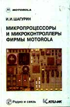 Микропроцессоры и микроконтроллеры фирмы Motorola