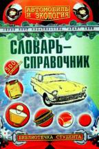 Автомобиль и экология. Словарь-справочник