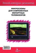 Микросхемы для современных импортных телевизоров. Книга 2. ЭР-4
