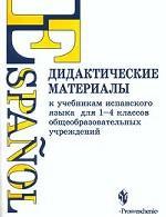 Дидактические материалы к учебникам испанского языка для 1-4 классов общеобразовательных учреждений