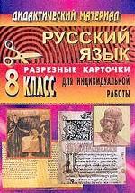 Дидактический материал по русскому языку. 8 класс