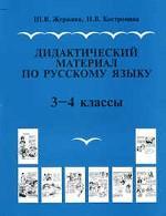 Дидактический материал по русскому языку. 3-4 классы