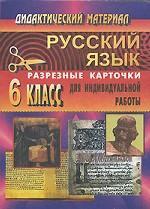 Дидактический материал. Русский язык. 6 класс. Разрезные карточки