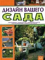 Дизайн вашего сада. Лучшие дома и сады