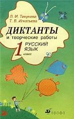 Диктанты и творческие работы по русскому языку. 1 класс