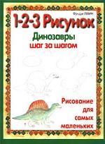 Динозавры: 1-2-3 рисунок