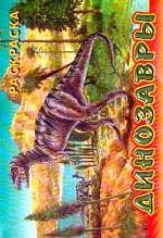 Динозавры. Выпуск 1. Раскраска