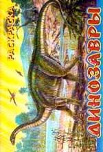Динозавры. Выпуск 2. Раскраска