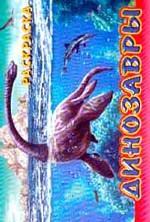 Динозавры. Выпуск 3. Раскраска