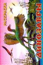 Динозавры. Выпуск 4. Раскраска