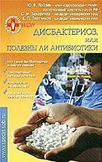 Дисбактериоз, или Полезны ли антибиотики