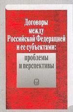 Договоры между РФ и ее субъектами: проблемы и перспективы