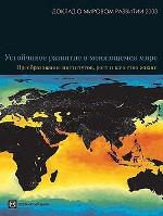 Доклад о мировом развитии 2003: Устойчивое развитие в меняющемся мире. Преобразование институтов, рост и качество жизни