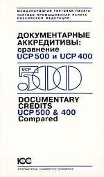 Документарные аккредитивы: сравнение UCP 500 и UCP 400/Documentary Credits UCP 500 & 400 Compared