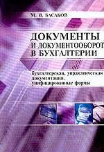 Документы и документооборот в бухгалтерии