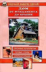 Дом – от фундамента до крыши
