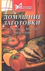 Домашние заготовки из овощей, фруктов, мяса