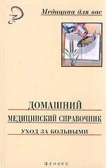 Домашний медицинский справочник. Уход за больными