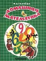 Домашняя математика. 9 класс