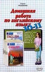 Домашняя работа по английскому языку за 10-11 классы