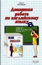 Домашняя работа по английскому языку за 8 класс