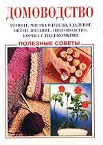 Домоводство. Ремонт, чистка одежды, удаление пятен, вязание, цветоводство, борьба с насекомыми