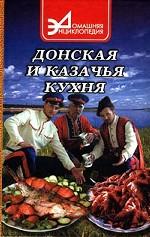 Донская и казачья кухня