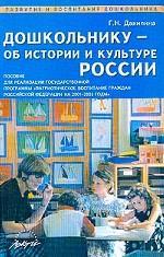 Дошкольнику - об истории и культуре России: учебное пособие
