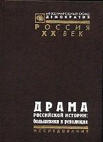 Драма российской истории: большевики и революции