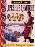 Древние римляне. Практическое пособие для юного историка