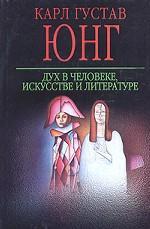 Дух в человеке, искусстве и литературе