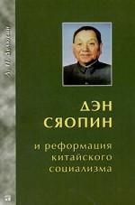 Дэн Сяопин и реформация китайского социализма