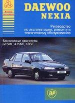 """Автомобили """"Daewoo Nexia"""". Бензиновые двигатели G15MF, A15MF, 18SE. Руководство по эксплуатации, ремонту и техническому обслуживанию"""