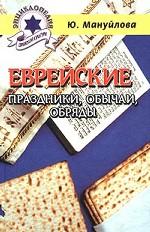 Еврейские праздники, обычаи, обряды
