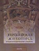 Европейская живопись XIII-XX века