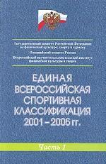 Единая Всероссийская спортивная классификация 2001-2005 годы. Часть 1