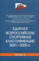 Единая Всероссийская спортивная классификация 2001-2005 годы. Часть 2