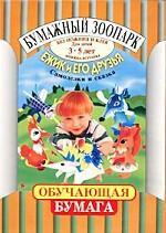 Программа развития и обучения дошкольника. Бумажный зоопарк без ножниц и клея. Ежик и его друзья. Книжка-игрушка для детей 3-5 лет