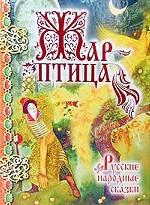 Жар-птица. Русские народные сказки