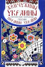 Жемчужины Украины. Украинские народные песни