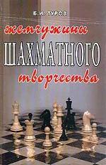 Жемчужины шахматного творчества. 4-е издание