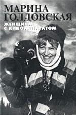 Женщина с киноаппаратом
